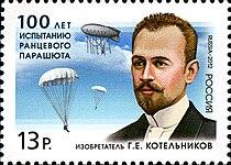 2012. Марка России 1619m.jpg