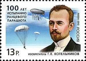 Gleb Kotelnikov - Image: 2012. Марка России 1619m