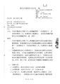 20150310新北市政府文化局新北文藝字第1040399522號函.pdf