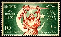 23rd of July 1952 stamp.jpg