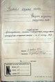 280-164-668. 1837 год. Формулярные списки Сквирского уездного рекрутского присутствия.pdf