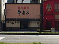 2 Chome Inari, Naniwa-ku, Ōsaka-shi, Ōsaka-fu 556-0023, Japan - panoramio.jpg
