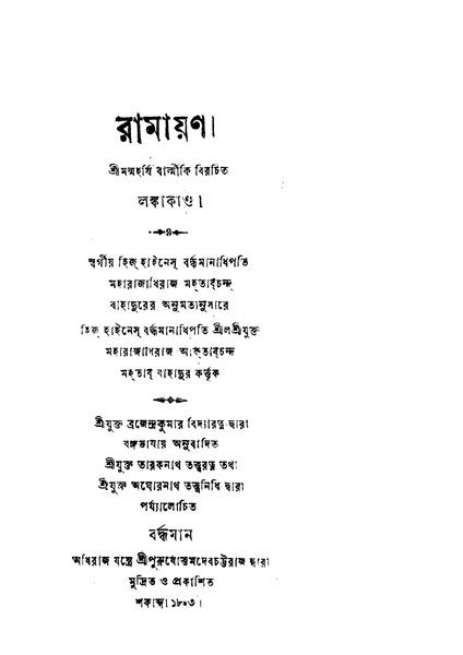 File:4990010203184 - Ramayan (1881), Maharshi Balmiki, 616p