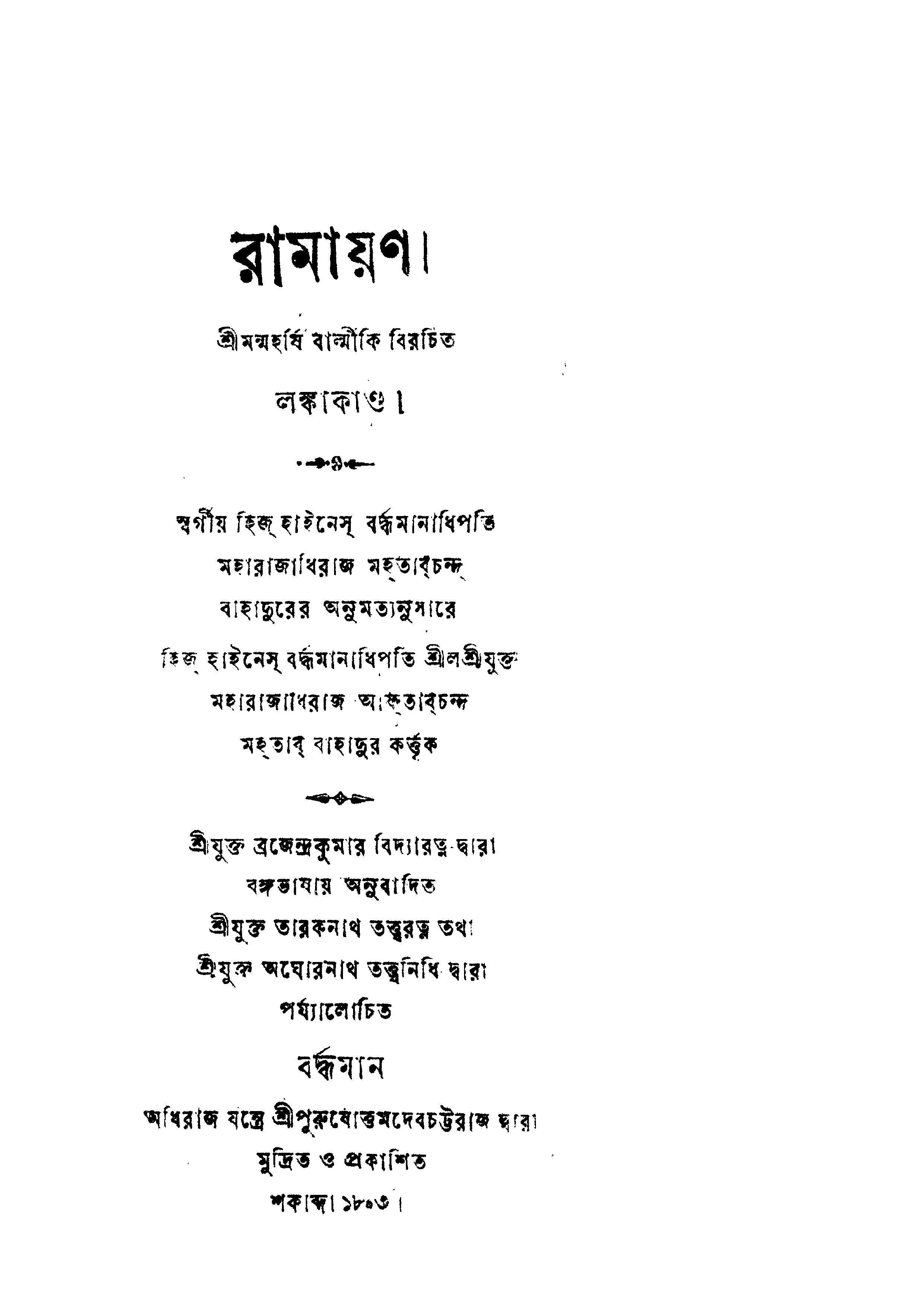 Bangla Ramayan Book