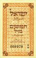 50 Palestine Mils 1948 Obverse.png