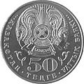 50 tenge. 65 years of Victory. Avers.jpg