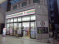 7-Eleven Heart-in Via Inn Umeda store.jpg
