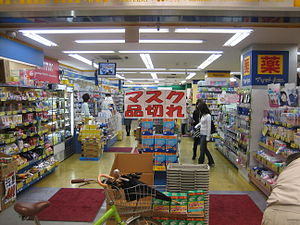 2009 flu pandemic in Japan - Surgical masks selling out in Hyogo Prefecture due to Influenza A H1N1 2009 swine flu outbreak (Mexican Flu)