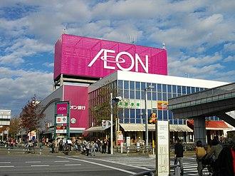 AEON (company) - AEON Supermarket in Chiba