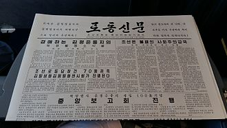 Smoking in North Korea - The party newspaper Rodong Sinmun is used as rolling paper for roll-your-own cigarettes.