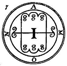 Amon Seal.jpg