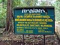Aralam Wildlife Sanctuary 15.JPG