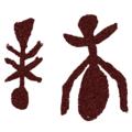 Arte esquematico-Halteriformes con extremidades.png