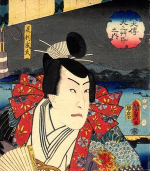 Ashikaga Shigeuji - An 1852 portrait of Ashikaga Shigeuji