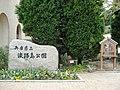 Awajishima Park - panoramio.jpg