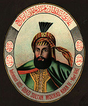 Μουράτ Δ΄ - Βικιπαίδεια
