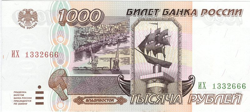 File:Banknote 1000 rubles (1995) front.jpg