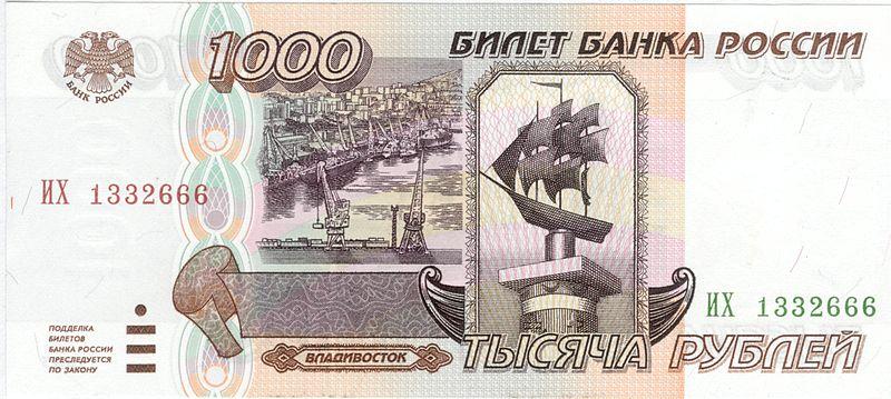 Банкнота 1000 рублей 1995 года с изображением Владивостока... а ...