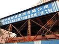 Beijing - Beijingxi Railway under construction.jpg