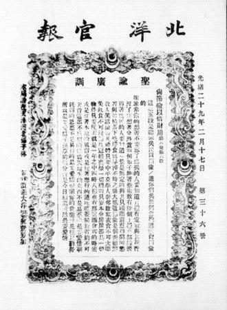 Guangxu Emperor - Beiyang official newspaper in Guangxu 29 year