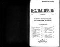 Bolshevik 1927 No15-16.pdf