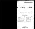 Bolshevik 1929 No5.pdf