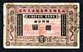 C. 1900 Chinese Chefoo Bank $2 private banknote.jpg
