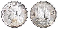壹圓銀貨、1933年