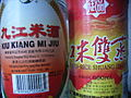 Chinese Mi Jiu wine.jpg
