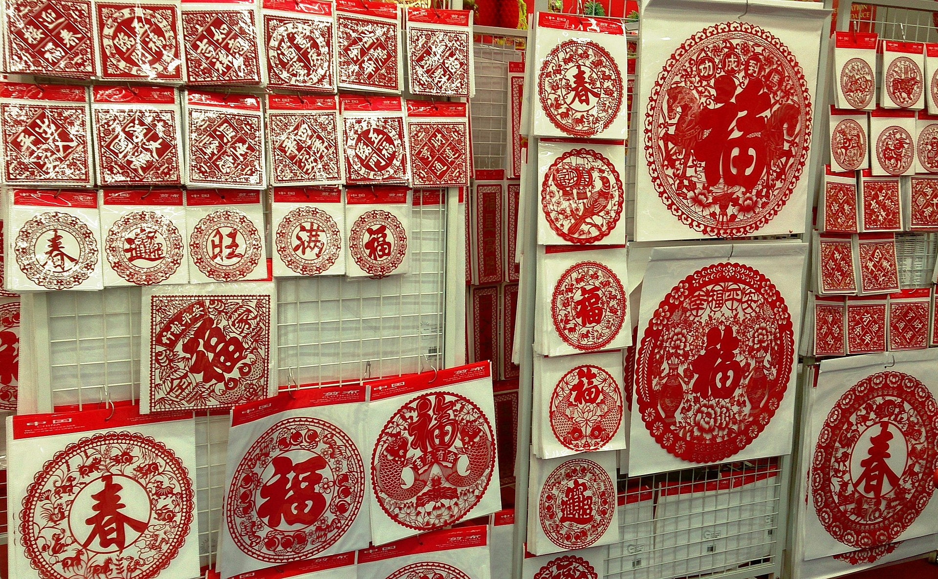 Handicrafts For Home Decoration Chinese Paper Cutting Wikipedia