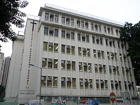 Choi Hung Estate Catholic Secondary School.JPG