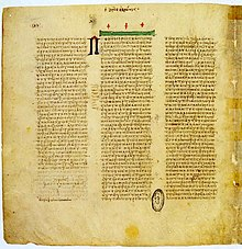 Page from Codex Vaticanus; ending of 2 Thes and beginning of Heb
