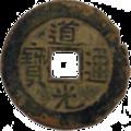 Coin. Qing Dynasty. Daoguang Tongbao. 1 cash. Bao Quan. obv.png