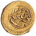 Coin of Ebrahim Shah Afshar, struck at the Ganja mint (reverse).jpg