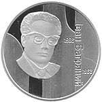 Coin of Ukraine Bahrianyi r.jpg