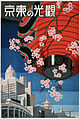Come to Tokyo, travel poster, 1930s.jpg