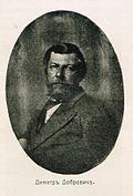 Димитър Добрович