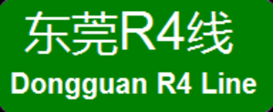 Qingxi, Dongguan - Image: Dongguan Metro Line R4 icon