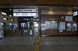 ETR Joetsu Myoko Station entrance.jpg