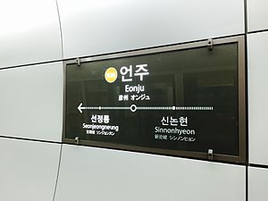 Eonju Station - Image: Eonju Station 20150328 141125164