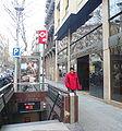 Estació de Girona del metro de Barcelona.jpg