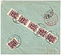 Far Eastern Republic 1923-11-14 cover Chita-Petrograd reverse.jpg