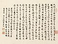 Gao Qipei - Calligraphy - Walters 35298I.jpg