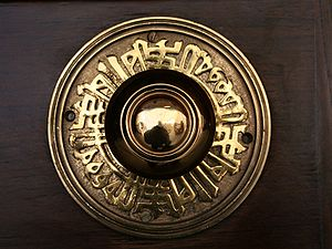 Grand Mosque (Kuwait) - Detail of an ornament (door knob) from the Grand Mosque