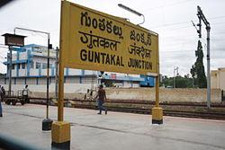 Guntakal Junction 4.JPG