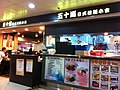 HK 北角 North Point 新都城大廈 Metropole Building shop Japanese style noodle Jan-2013.JPG