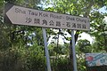 HK 粉嶺 Fanling 沙頭角公路 Sha Tau Kok Road Shek Chung Au name sign Sept 2017 IX1.jpg