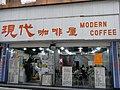 HK Central Gilman's Bazaar 機利文新街 shop 07 現代咖啡屋 Modern Coffee.jpg