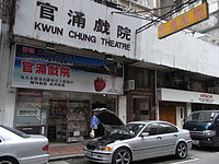 HK Jordan 官涌街 Kwun Chung Street 官涌戲院 Kwun Chung Theatre.jpg