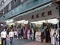 HK Jordan 寶靈街 Bowring Street 花布店 shop 01.jpg